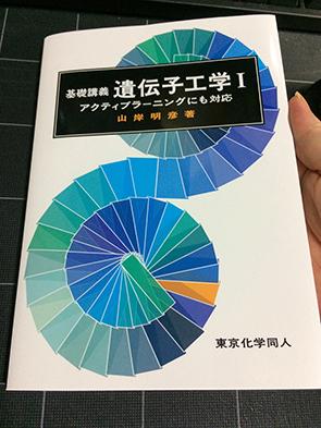 基礎講座遺伝子工学I.jpg