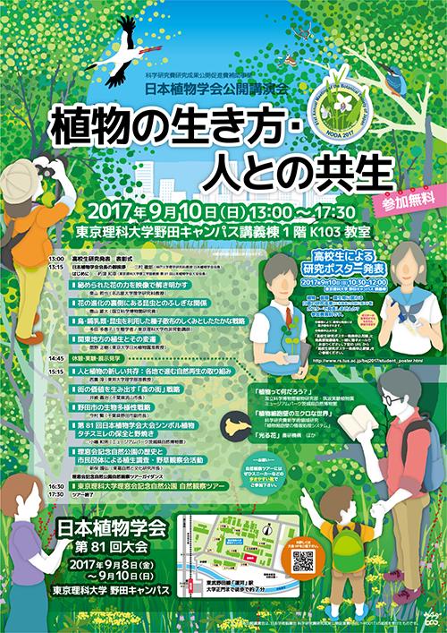 植物学会公開講演会ポスター.png