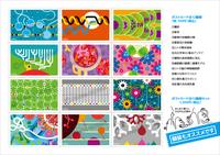 ポストカード宣伝用_s.png
