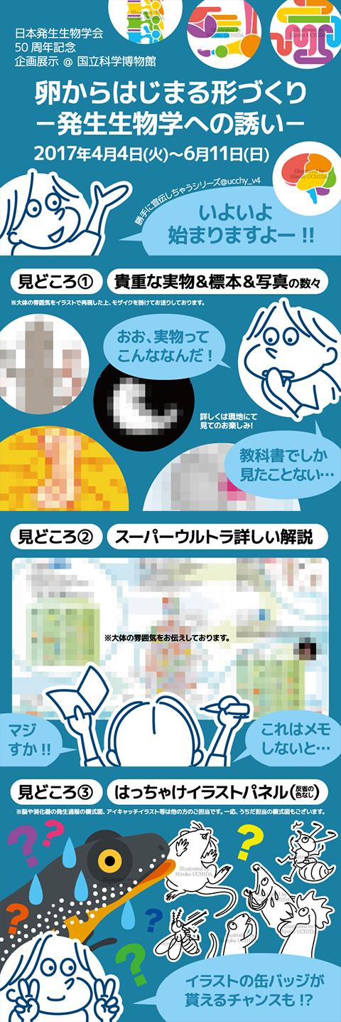 develop50_cm.jpg