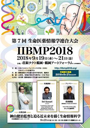 iibmp2018poster.jpg